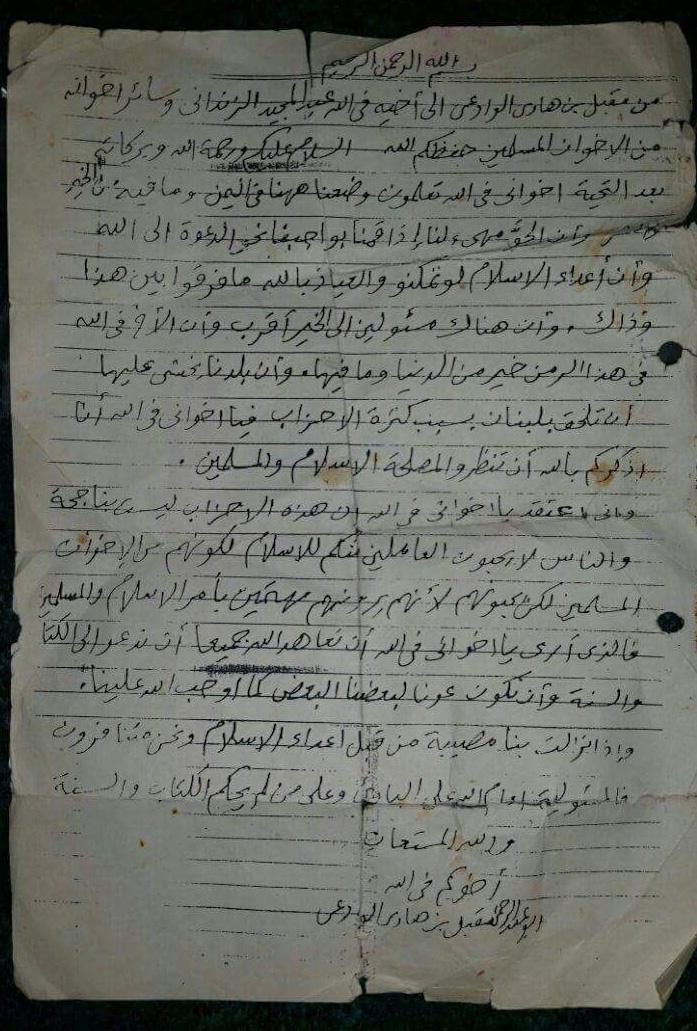 رسالة العلامة الوادعي إلى الإخوان المسلمين يحذرهم من الفرقة والحزبية
